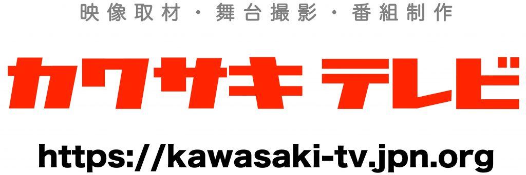 カワサキテレビロゴ文字URL入