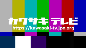 COLOR_BAR_カワサキテレビ360x203