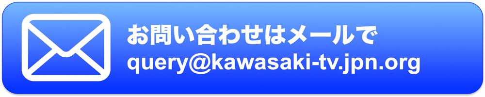 query@カワサキテレビアイコン1000x200